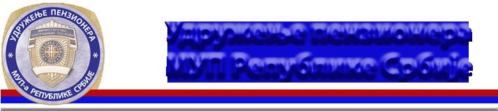 Udruženje penzionera MUP R Srbije